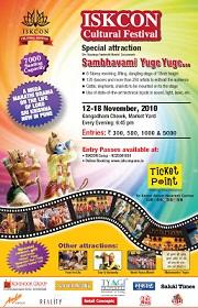 sambhavami_pamphlet123